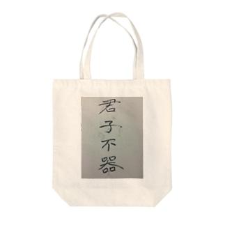 君子不器(君子がいるバージョン) Tote bags