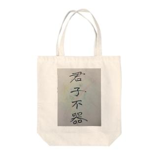 君子不器(君子がいるカラフルバージョン) Tote bags