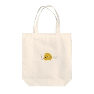 ピヨ丸だしピヨ助 Tote bags