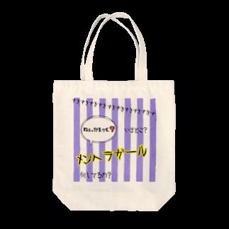 雑貨屋なつみのメンヘラガール Tote bags