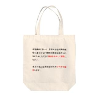 弾圧プラカードデザイン Tote bags