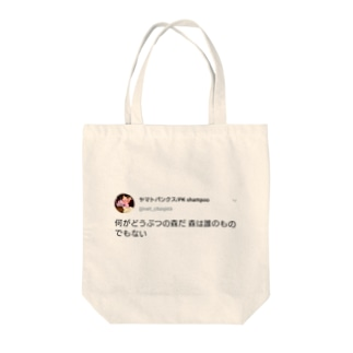 from World Wide Webのなやつさ? Tote bags