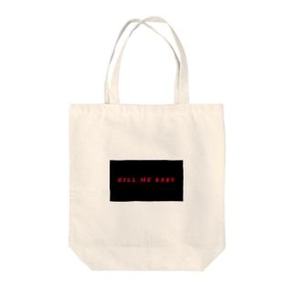 ねえキルミーベイベー Tote bags