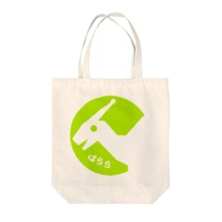 だぃなそぅしりーず ぱらら Tote bags