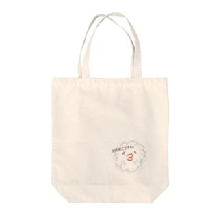 わたぼこりさん。 Tote bags