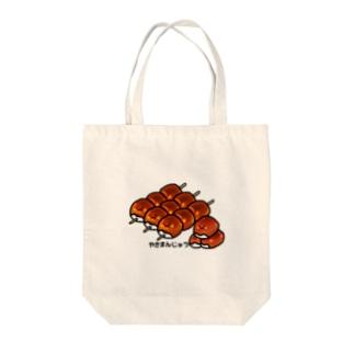 上州名物焼きまんじゅう Tote bags