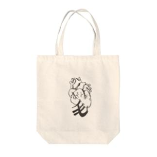 心臓に毛が生えた Tote bags