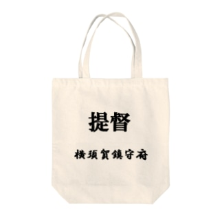 提督(横須賀鎮守府) Tote bags
