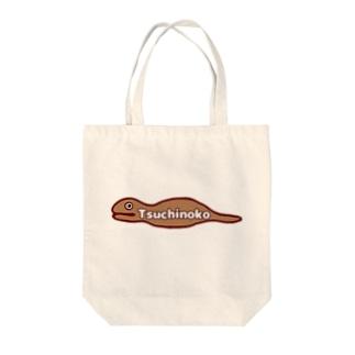 すぎ屋のツチノコ Tote bags