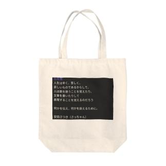 人生一日一言☆ Tote bags