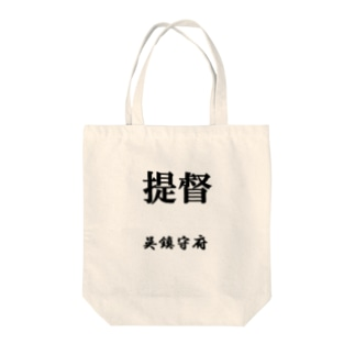 提督(呉鎮守府) Tote bags