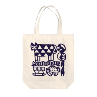Cats in Bag トートバッグ