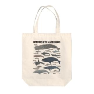 くじら屋の南紀のイルカ・クジラ(淡色下地用) Tote bags