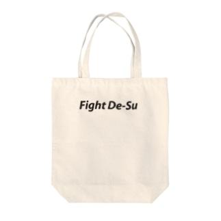Fight De-Su(黒ロゴ) Tote bags