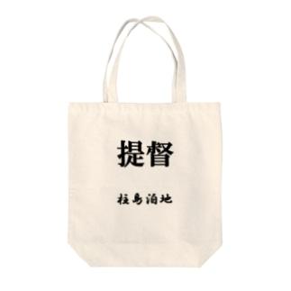 提督(柱島泊地) Tote bags