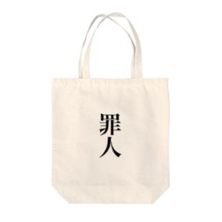 罪人 Tote bags