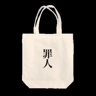 はーくゆ🐧の罪人 Tote bags