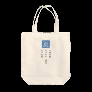 川柳投稿まるせんのお店の一重の娘 ぱっちり二重になった夏 Tote bags