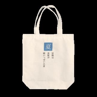 川柳投稿まるせんのお店の冒険は茶髪が精いっぱいの夏 Tote bags