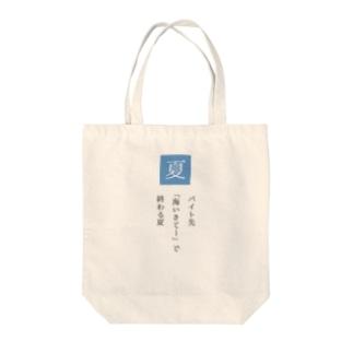 川柳投稿まるせんのお店のバイト先「海いきてー」で終わる夏 Tote bags