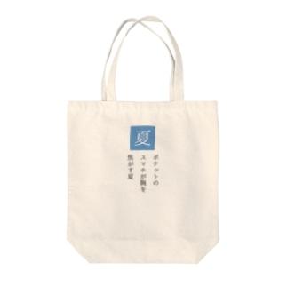 川柳投稿まるせんのお店のポケットのスマホが胸を焦がす夏 Tote bags