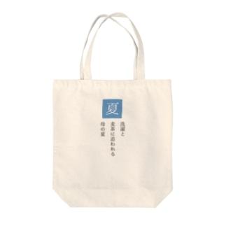 川柳投稿まるせんのお店の洗濯と 麦茶に追われる 母の夏 Tote bags