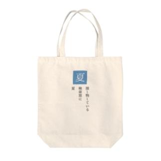 川柳投稿まるせんのお店の探し物している検索窓に夏 Tote bags