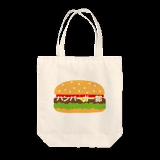 Acchi's Roomのハンバーガー部 Tote bags