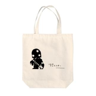 NS信号研究所特形信号研究室の人造人間イレシンダー(モノクロ) Tote bags