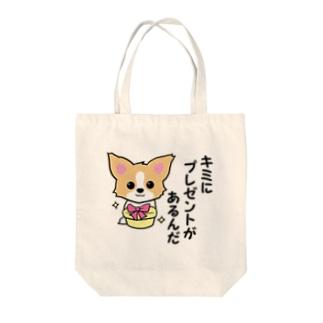 ひもチワワ♂グッズ公式ショップのひもチワワ♂。「キミにプレゼントがあるんだ」 Tote bags