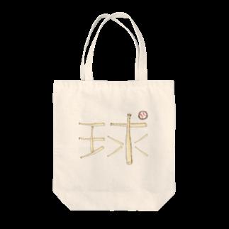 kyonophotoのバットで描いた球 Tote bags