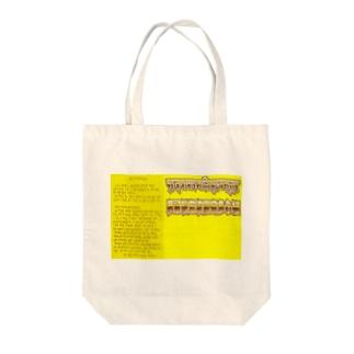 梵字摩訶般若波羅蜜多心経 The Heart Sūtra/ Prajñāpāramitāhṛdaya Sūtra in Siddhaṃ Tote bags