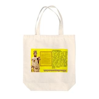 摩訶般若波羅蜜多心経 The Heart Sūtra/ Prajñāpāramitāhṛdaya Sūtra Tote bags