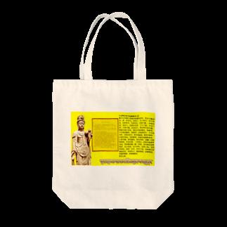 FUCHSGOLDの摩訶般若波羅蜜多心経 The Heart Sūtra/ Prajñāpāramitāhṛdaya Sūtra Tote bags