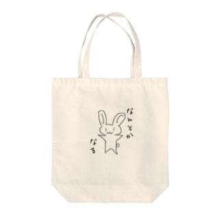 てきとうさぎ Tote bags