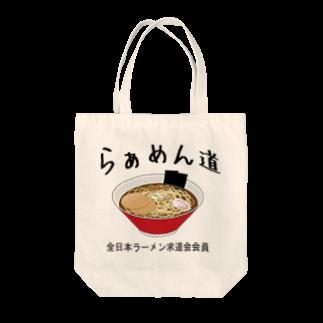 A0-ioiの全日本ラーメン求道会公式グッズ Tote bags