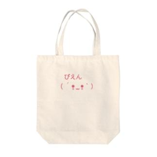 ぴえんちゃん Tote bags