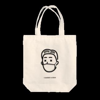 サトウ マサヤスの風邪をひいた人のイラスト Tote bags