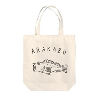 Aliviostaのアラカブ カサゴ ゆるい魚イラスト 釣り 長崎 Tote bags