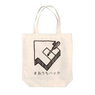 おうちハックトートバッグ Tote bags
