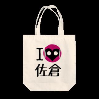 アース774のI♡佐倉 Tote bags