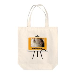 monchico7のmon&nozomi Tote bags