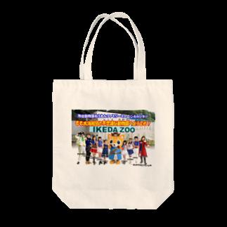 momotakaizokudanの池田動物園ミュージカル Tote bags