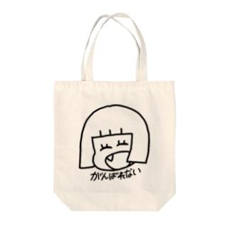 がんばれないちゃん Tote bags