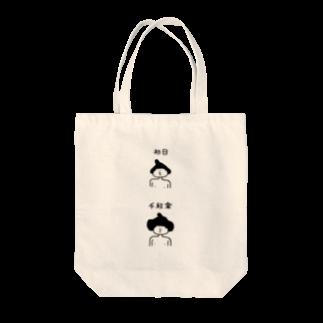 PokuStarの大相撲 初日から千秋楽 Tote bags