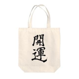「開運」 Tote bags