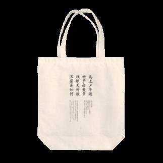 sigsauerの伊達政宗の詩 Tote bags