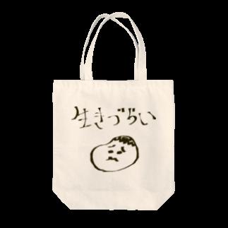 つきタンの生きづらい Tote bags