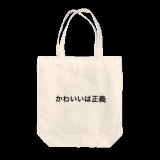 riko-pinのかわいいは正義 Tote bags