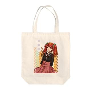 亞璃紗(ありさ) Tote bags